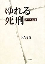 ゆれる死刑 アメリカと日本(単行本)