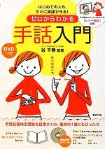 DVDつき ゼロからわかる手話入門はじめての人も、すぐに実践できる!手の動きがすぐにマネできる「ミラー撮影」採用