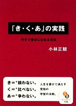 「き・く・あ」の実践 今すぐ幸せになれる方法(サンマーク文庫)(文庫)