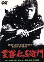 雲霧仁左衛門(通常)(DVD)