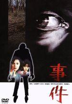 事件(通常)(DVD)