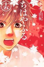ちはやふる(15)(ビーラブKC)(少女コミック)