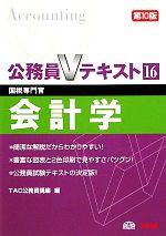 国税専門官対策公務員Vテキスト-会計学(16)(単行本)