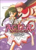 Aclla~太陽の巫女と空の神兵~(5)(YA!C)(大人コミック)