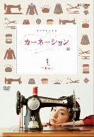 連続テレビ小説 カーネーション 完全版 DVD-BOX1(通常)(DVD)