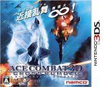 エースコンバット 3D クロスランブル(ゲーム)