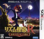 リズム怪盗R 皇帝ナポレオンの遺産(ゲーム)