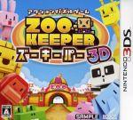 ズーキーパー 3D(ゲーム)