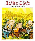 3びきのこぶた イギリス民話(児童書)