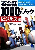 英会話1000本ノック ビジネス編 会話のマナーからプレゼンテクニックまで(CD-ROM1枚付)(単行本)