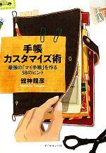 手帳カスタマイズ術 最強の「マイ手帳」を作る58のヒント(単行本)