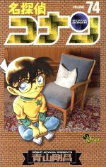 名探偵コナン(74)(サンデーC)(少年コミック)