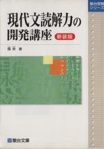 現代文読解力の開発講座 新装版(駿台受験シリーズ)(単行本)