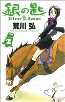 銀の匙 Silver Spoon(2)(サンデーC)(少年コミック)