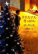 クリスマス・キャロル(新潮文庫)(文庫)