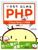 いきなりはじめるPHP ワクワク・ドキドキの入門教室(単行本)
