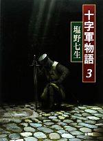 十字軍物語(3)(単行本)