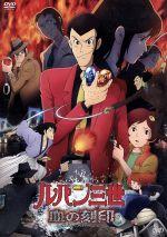 ルパン三世 TVスペシャル第22作 血の刻印 永遠のmermaid(通常)(DVD)