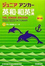 ジュニア・アンカー英和・和英辞典 第5版 CDつき(CD1枚付)(単行本)