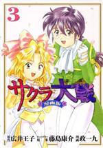 サクラ大戦 漫画版 第二部(3)(KCDX)(大人コミック)