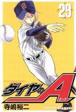 ダイヤのA(29)(マガジンKC)(少年コミック)