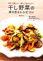 干し野菜の作り方&レシピ104 干しておいしい!食べておいしい!(単行本)