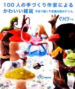 100人の手づくり作家によるかわいい雑貨手芸で描く不思議の国のアリスくりくりの本