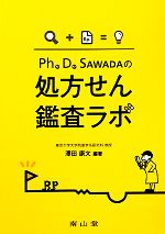 Ph.D.SAWADAの処方せん鑑査ラボ(単行本)