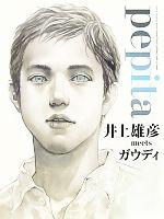 pepita 井上雄彦meetsガウディ 初版(DVD1枚、2012年カレンダー付)(単行本)