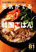 元気がでる韓国ごはん キムチと野菜パワーでからだが喜ぶ!(単行本)