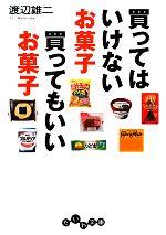買ってはいけないお菓子 買ってもいいお菓子(だいわ文庫)(文庫)