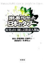 誰も書けなかった日本のタブー 原発と山口組と芸能裏人脈編(宝島SUGOI文庫)(文庫)
