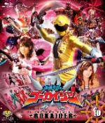 スーパー戦隊シリーズ 海賊戦隊ゴーカイジャー Vol.10(Blu-ray Disc)(BLU-RAY DISC)(DVD)