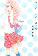 ハッピー☆アイスクリーム(集英社文庫)(文庫)
