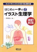 はじめの一歩のイラスト生理学 改訂第2版(単行本)