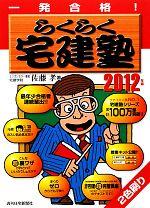 一発合格らくらく宅建塾(2012年版)(単行本)