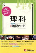小学理科暗記カード 学習と受験(児童書)
