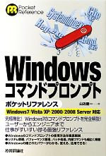 Windowsコマンドプロンプトポケットリファレンス Windows7/Vista/XP/2000/2008 Server対応(Pocket Reference)(単行本)