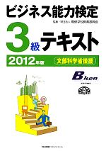 ビジネス能力検定3級テキスト(2012年版)(別冊付)(単行本)