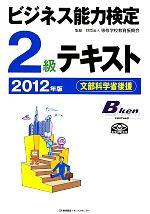 ビジネス能力検定2級テキスト(2012年版)(別冊付)(単行本)