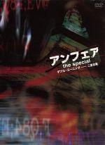 アンフェア the special~ダブル・ミーニング 二重定義~(通常)(DVD)