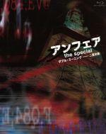 アンフェア the special~ダブル・ミーニング 二重定義~(Blu-ray Disc)(BLU-RAY DISC)(DVD)