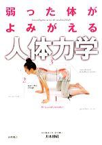 弱った体がよみがえる人体力学(単行本)