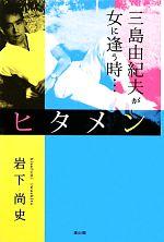 ヒタメン 三島由紀夫が女と逢う時…(単行本)