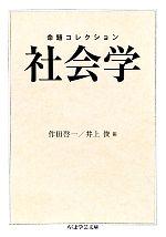 命題コレクション 社会学(ちくま学芸文庫)(文庫)