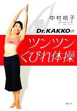 Dr.KAKKOのツンツンくびれ体操(講談社の実用BOOK)(単行本)