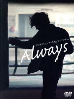 プロダクションノート By ソ・ジソブ in Always(本(フォトエッセイ)、ポストカード12枚、オリジナルハンカチ付)(通常)(DVD)