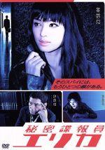 秘密諜報員エリカ DVD-BOX(通常)(DVD)