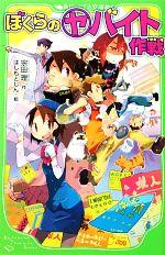 ぼくらのヤバイト作戦(角川つばさ文庫)(児童書)