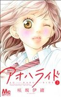 アオハライド(3)(マーガレットC)(少女コミック)